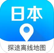 日本离线导航1.3.8.1 ios手机版