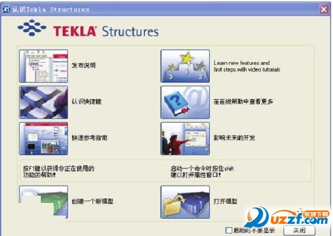 Tekla Structures 2017破解补丁截图0