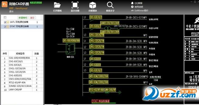 利驰CAD扒图软件截图0