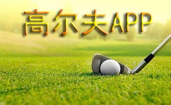 高尔夫app