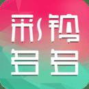 彩铃多多手机版下载1.7.8.0安卓最新版