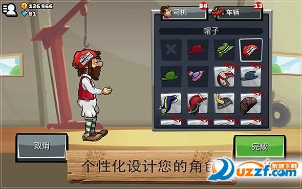 登山赛车2中文破解版截图