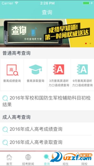 2017吉林高考分数查询app截图