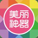 美丽神器微整形5.4.0 官网安卓版