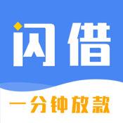 闪借app苹果版1.0ios版
