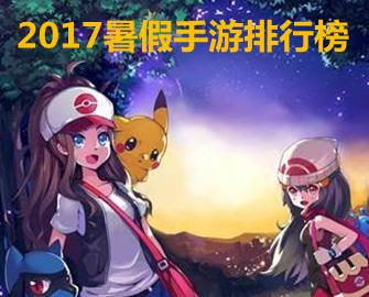 2017暑假手游排行榜 2017�m合女生暑假玩的游��