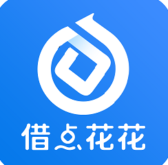 51借点花花app1.0 苹果手机版