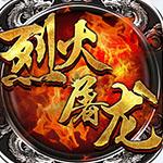 烈火屠龙手游(充值返利)1.0.5安卓最新版