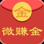 微赚金app1.10.0 安卓版
