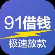 91借钱极速放款1.0.7 安卓版