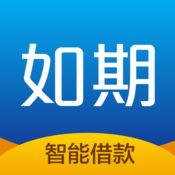 如期贷款app1.0.0 安卓版