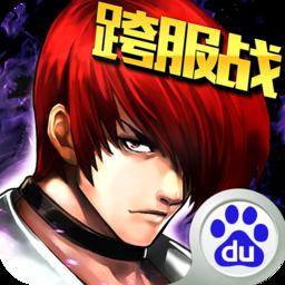 腾讯拳皇命运百度版1.0.0 官方安卓版