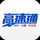 广东高速通6.20安卓版【拥堵查询】