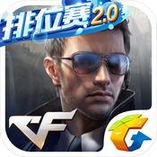 CF穿越火线手游夏日排位赛1.0.21 官网ios最新版