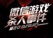 微信游戏杀人主角叫陈亮完整版最新版