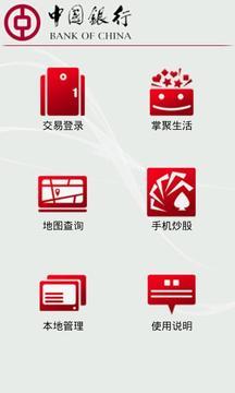 中国银行手机客户端截图