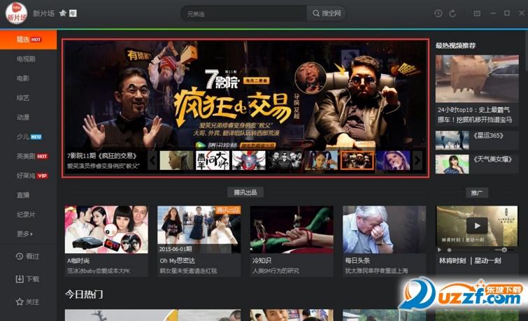 Tencent视频PC版一键绿化补丁截图0