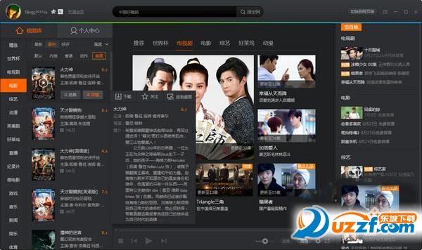 Tencent视频PC版一键绿化补丁截图1