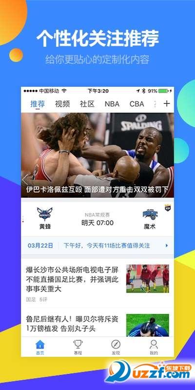 big3联赛直播软件截图