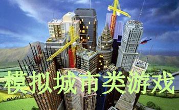 模拟城市类游戏