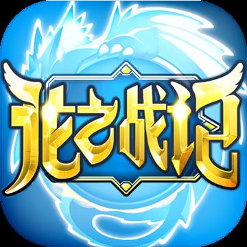 盛大龙之战记手游1.0 官网安卓版