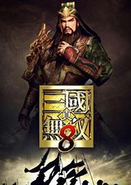 真三国无双8汉化版免安装中文硬盘版