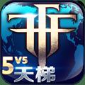 自由之战小米版2.0.9.0 安卓版