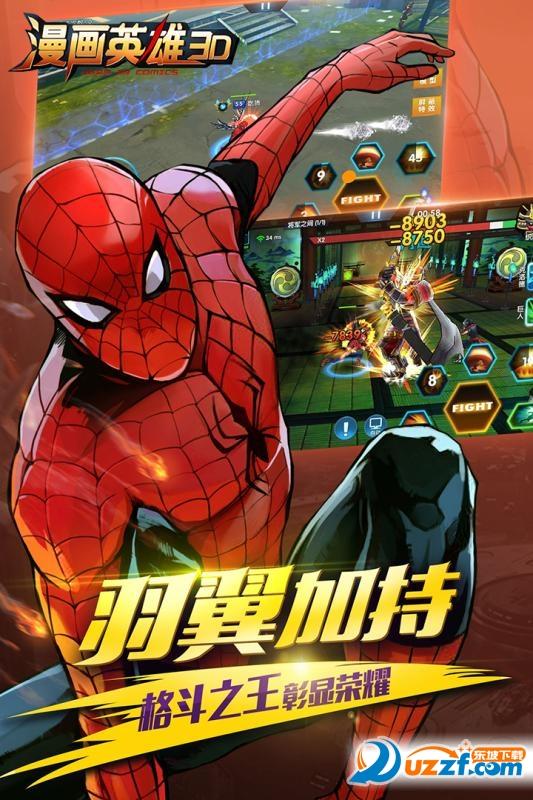 九游版漫画英雄3D截图