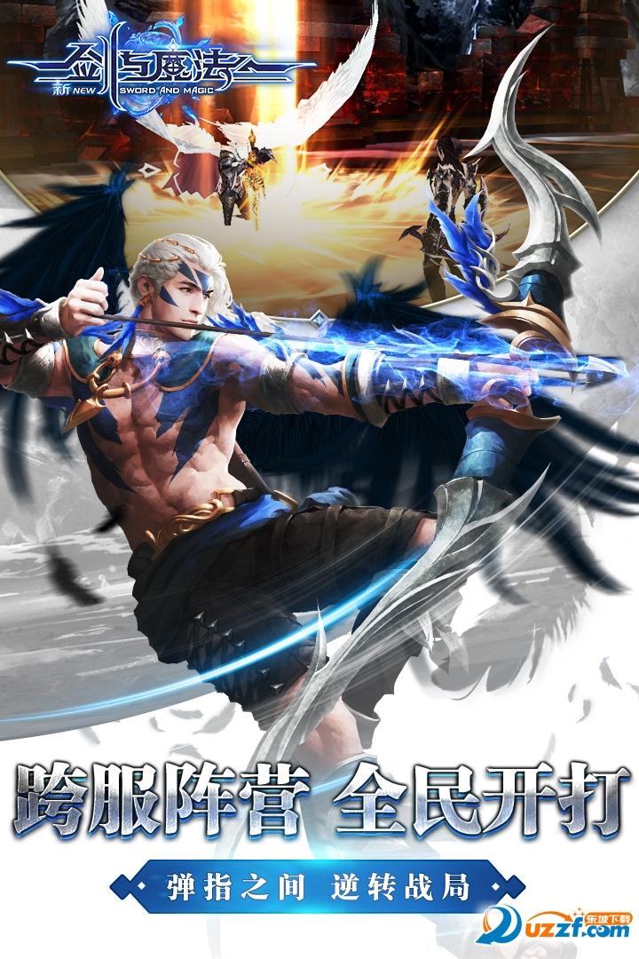 新剑与魔法官方正版截图