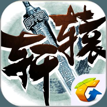 腾讯轩辕传奇手游官网版