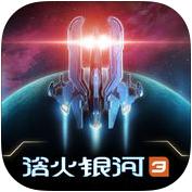 浴火银河3蝎尾狮ios版1.6.0 官方中文版