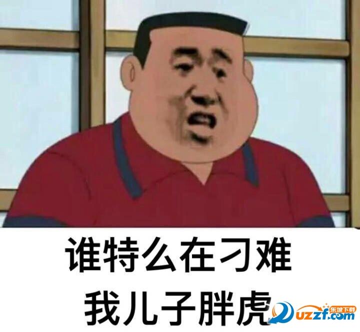 胖虎表情带字斗图爸爸帧动画表情包怎样保存图片