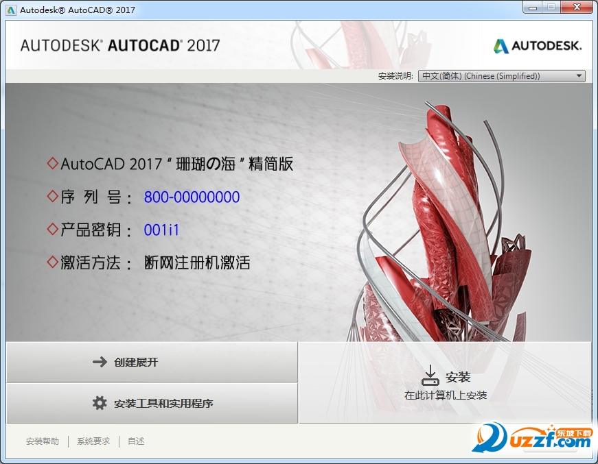 Autodesk AutoCAD2017激活码截图0