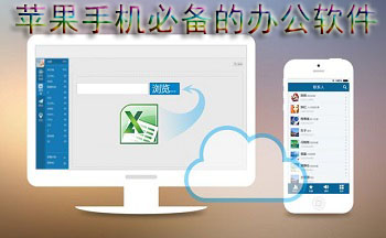 iphone办公app推荐_苹果手机办公软件下载