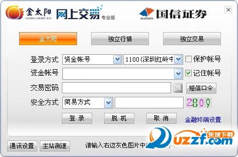 国信金太阳股票软件(国信证券金太阳专业版)截图0