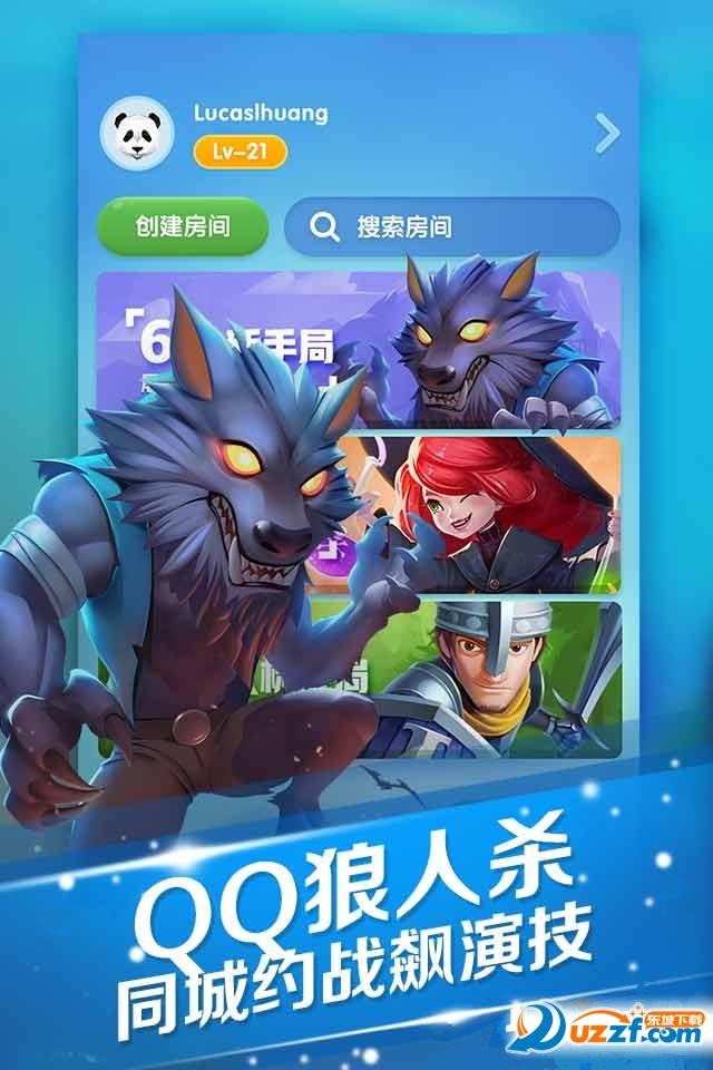 QQ狼人杀腾讯版截图