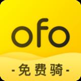 ofo共享电动车免押金版2.0.5 安卓免费版