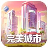 完美城市手游内测版1.0.5522 安卓官方版