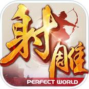 射雕英雄传2手游官网版1.0.0 官网苹果版