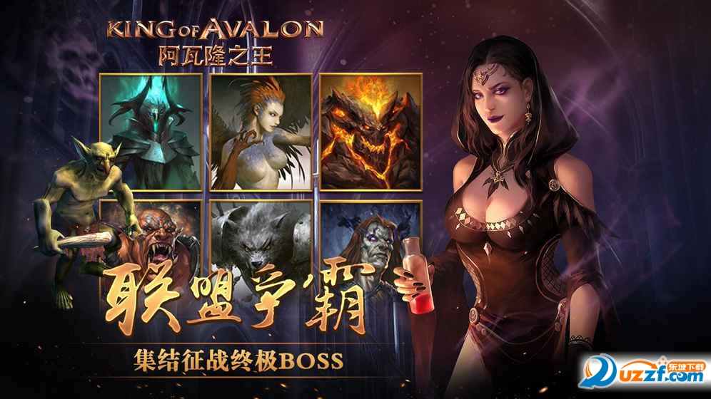 阿瓦隆之王中国区截图