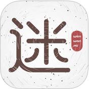 文玩迷ios版4.3.0官网最新版