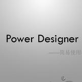 PowerDesigner建模免费工具1.0 最新免费版