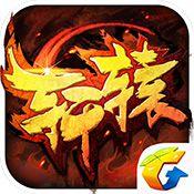 轩辕传奇手游公测版0.5.142.23 官网最新版