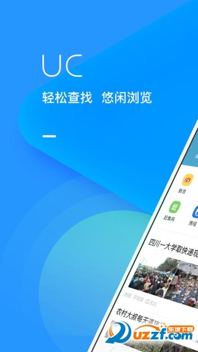 UC浏览器iPhone版截图