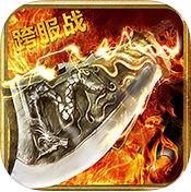 沙城传奇破解版1.0 安卓版(上线送屠龙刀)