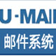 U-Mail邮件服务器绿色版9.8.65电脑版