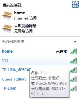 架设个人wifi截图0