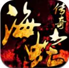 海蛇传奇内购破解版(欢乐版)1.4.6 安卓最新版