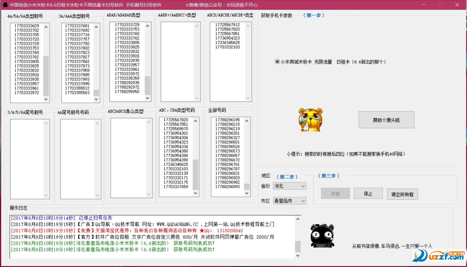 中国电信小米米粉卡不限流量卡扫号软件截图0