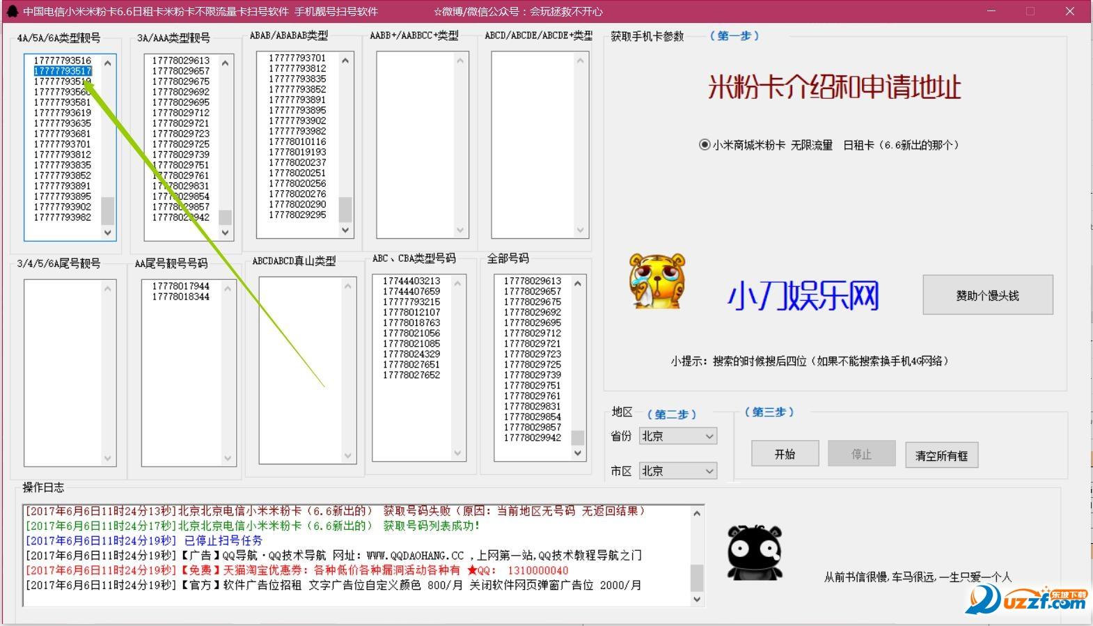 中国电信小米米粉卡不限流量卡扫号软件截图1